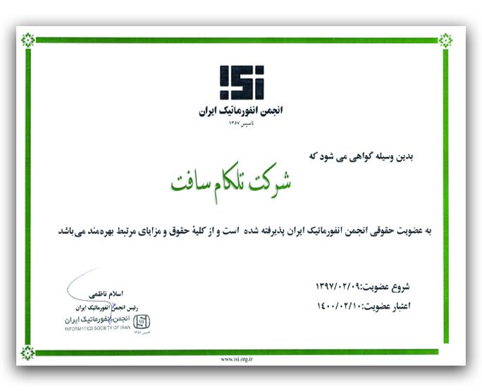 گواهی انجمن انفورماتیک ایران