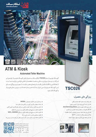 ATM & Kiosk - TSC026