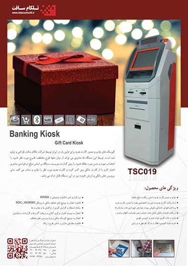 Gift Card Kiosk - TSC019_Page1
