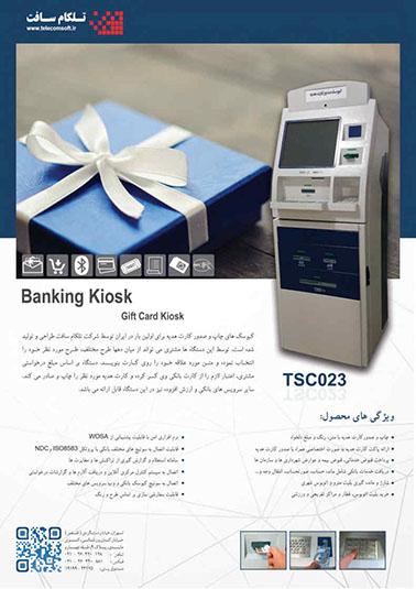 Gift Card Kiosk - TSC023
