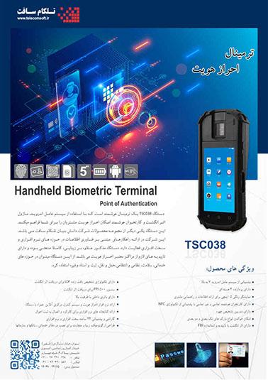 Handheld Biometric Terminal - TSC038