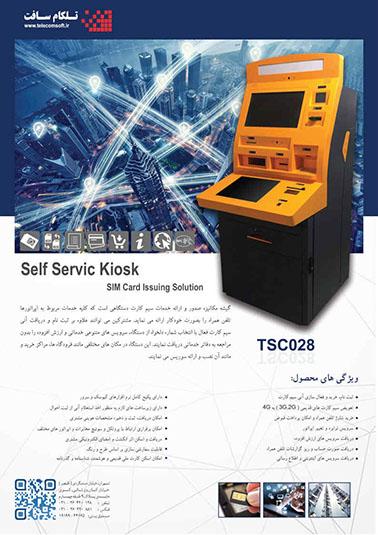 Self Service Kiosk - TSC028