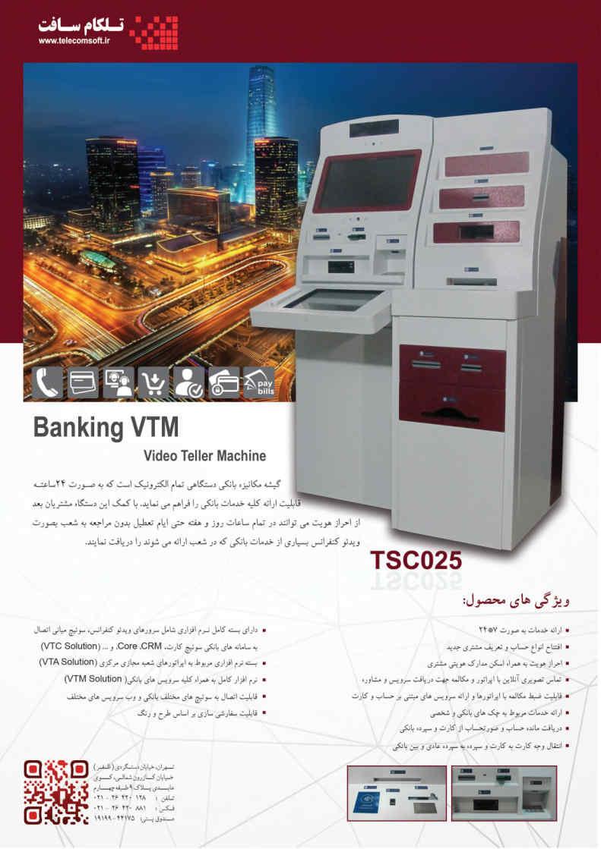 VTM - TSC025