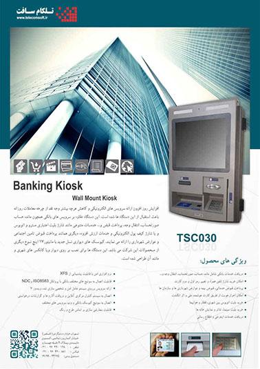 Wall Mount Kiosk - TSC030